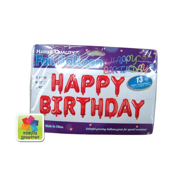Μπαλόνι φόιλ Happy Birthday με ήλιον