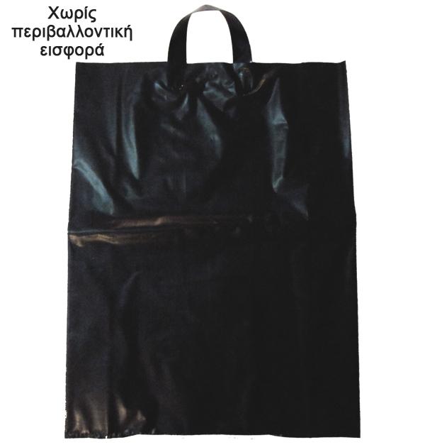 Μαύρη πλαστική τσάντα δώρου 30x30 cm