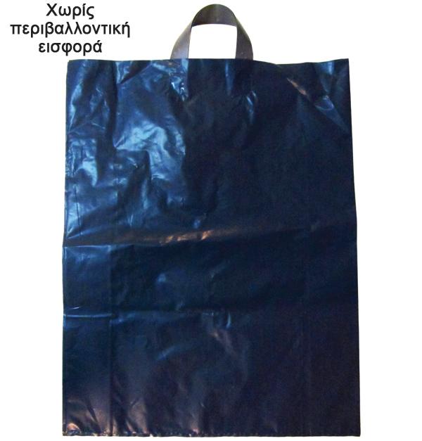 Μπλε καρμπονέ πλαστική τσάντα δώρου 30x30 cm