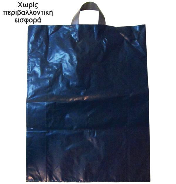 Μπλε καρμπονέ πλαστική τσάντα δώρου 40x40 cm