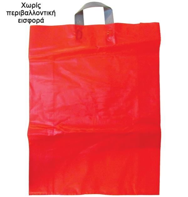 Κόκκινη πλαστική τσάντα δώρου 60x60 cm