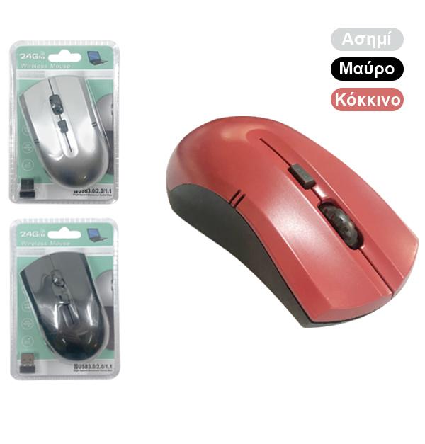 Ασύρματο ποντίκι 2,4Ghz